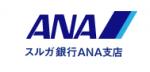 スルガ銀行ANA支店 プロモーションコード