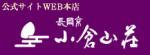 小倉山荘 プロモーションコード