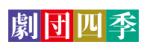 劇団四季 プロモーションコード