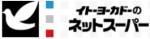 イトーヨーカドー ネットスーパー プロモーションコード